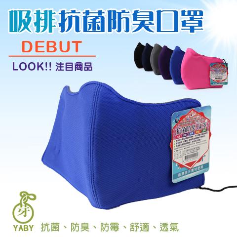 吸濕排汗防曬抗菌防臭透氣立體口罩台灣製芽比YABY