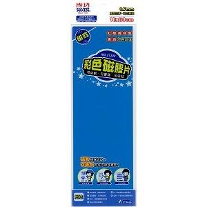 成功彩色磁膠片10*30藍