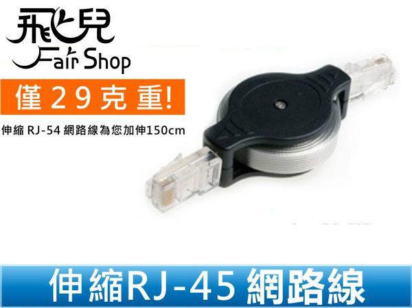 妃凡超迷你攜帶型伸縮RJ-45網路線網路延長線可伸長至150cm