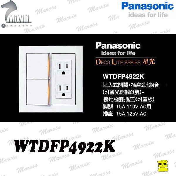 PANASONIC  開關插座 WTDFP4922K二連式組合 螢光雙開 接地雙插座附蓋板  國際牌星光系列
