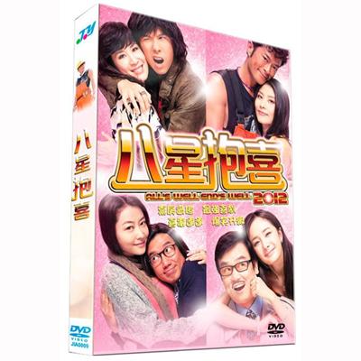 八星抱喜DVD 黃百鳴/甄子丹/古天樂