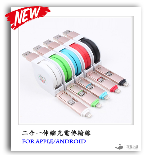二合一伸縮充電線 Lightning   Micro USB 數據線 傳輸線 金屬充電線 iPhone 7 6s 6 Plus 5/5s/5c ipad  ipod