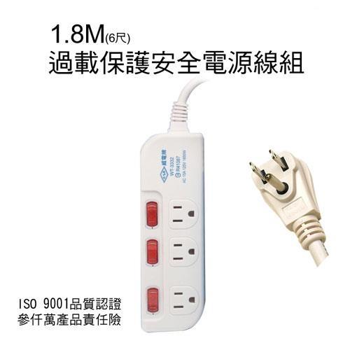 威電3*4P延長線WT-3332 15A 6呎