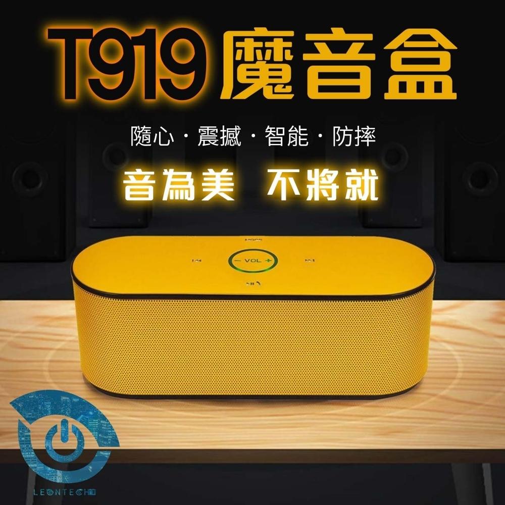 魔音盒 藍牙喇叭 重金屬低音喇叭 觸碰旋轉音量 插卡音箱 T919