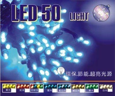 聖誕節-LED燈泡LED燈條LED燈串- LED50直線燈 ic