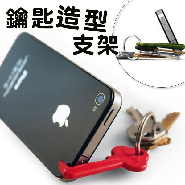 創意 鑰匙 三星 htc iphone手機支架 立架 支撐架 手機架 通用SAMSUNG/iPhone/SONY/HTC/ASUS/LG/InFocus BOXOPEN