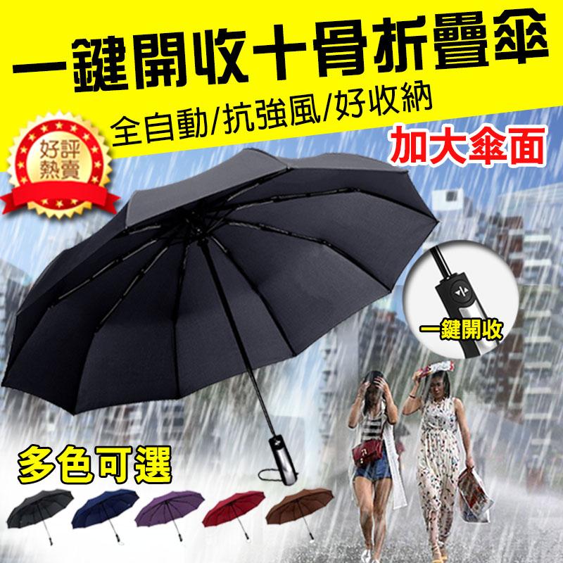 團購-加大開合十骨防風自動傘《現貨供應》