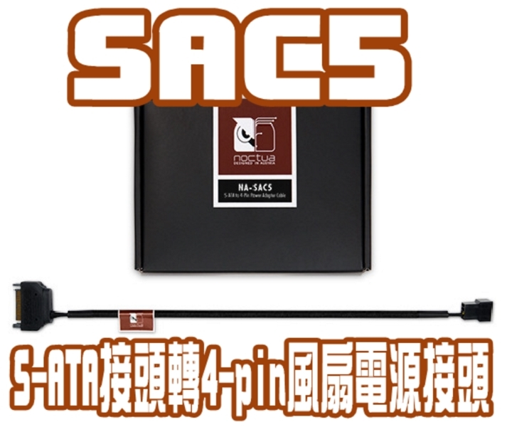 地瓜球貓頭鷹Noctua NA SAC5 SATA風扇電源轉接線~可轉接小4pin 3pin