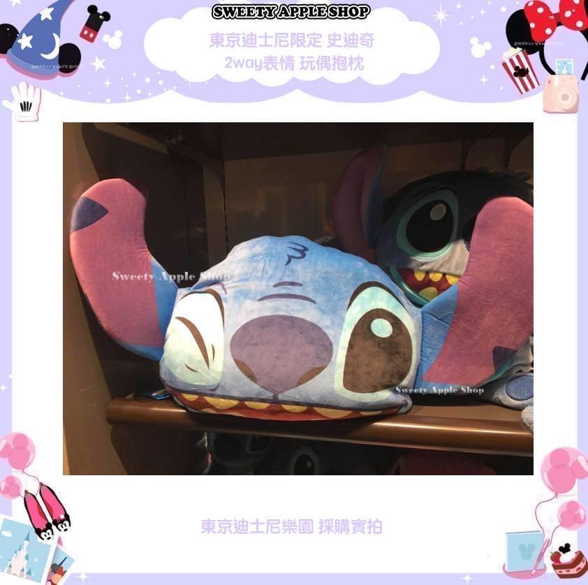 現貨樂園實拍圖東京迪士尼史迪奇2way表情玩偶抱枕