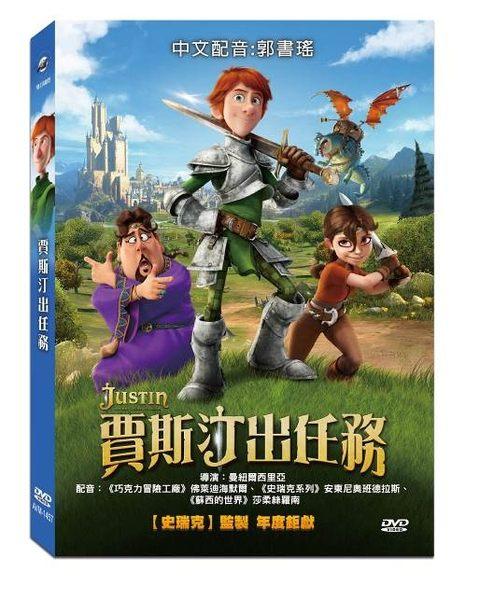 賈斯汀出任務 DVD 動畫卡通 Justin and the Knights of Valour (音樂影片購)