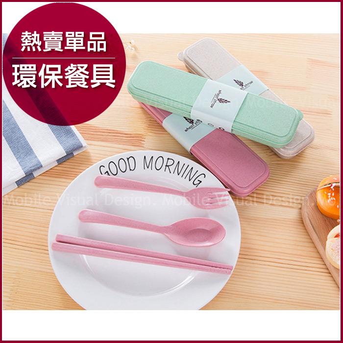 小麥桔梗環保筷餐具三件組-攜帶式餐具組便攜環保筷隨身餐具幸福朵朵