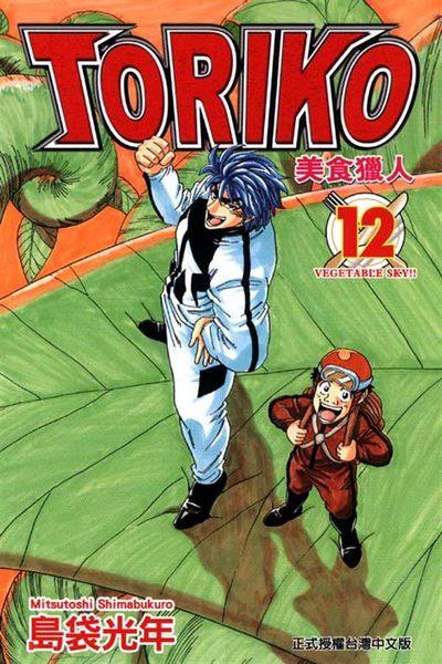 美食獵人TORIKO 12