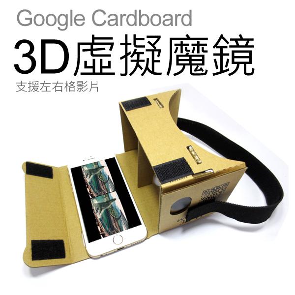 谷歌手工版DIY google cardboard VR手機3D眼鏡暴風魔鏡3D立體眼鏡虛擬實境紙盒紙摺眼鏡盒BOXOPEN