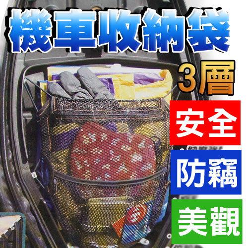 機車收納袋坐墊置物袋超高彈力帶BJ-6266百貨通