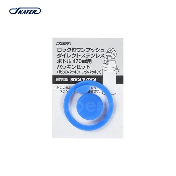 Skater替換墊圈~不鏽鋼直飲保溫水壺專用配件