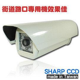 速霸超級商城㊣Sharp晶片彩色夜視型鋁合金紅外線攝影機◎監視器材