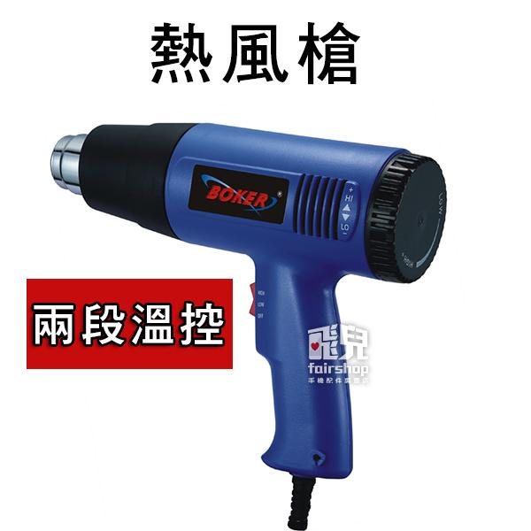【飛兒】兩段溫控!熱風槍 B款 可調溫 熱風機 吹風機 1800W 60~600度 工業級 收縮膜 軟化水管 77