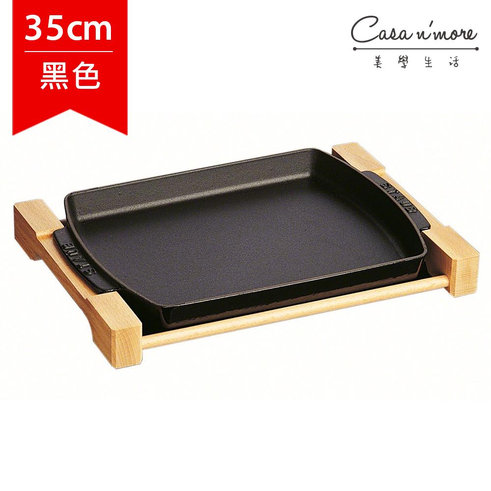 Staub鑄鐵鍋烤盤長形烤盤平底煎盤含原木架