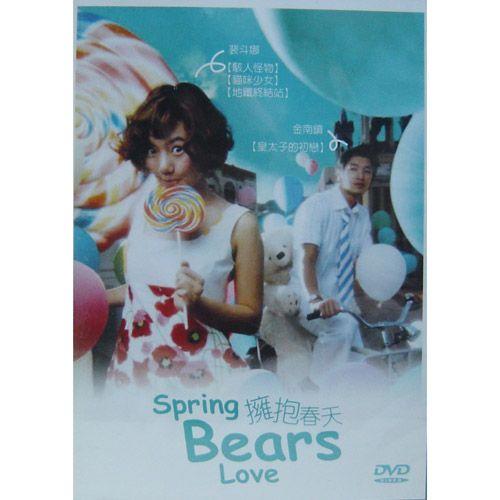 擁抱春天 Spring Bears Love DVD