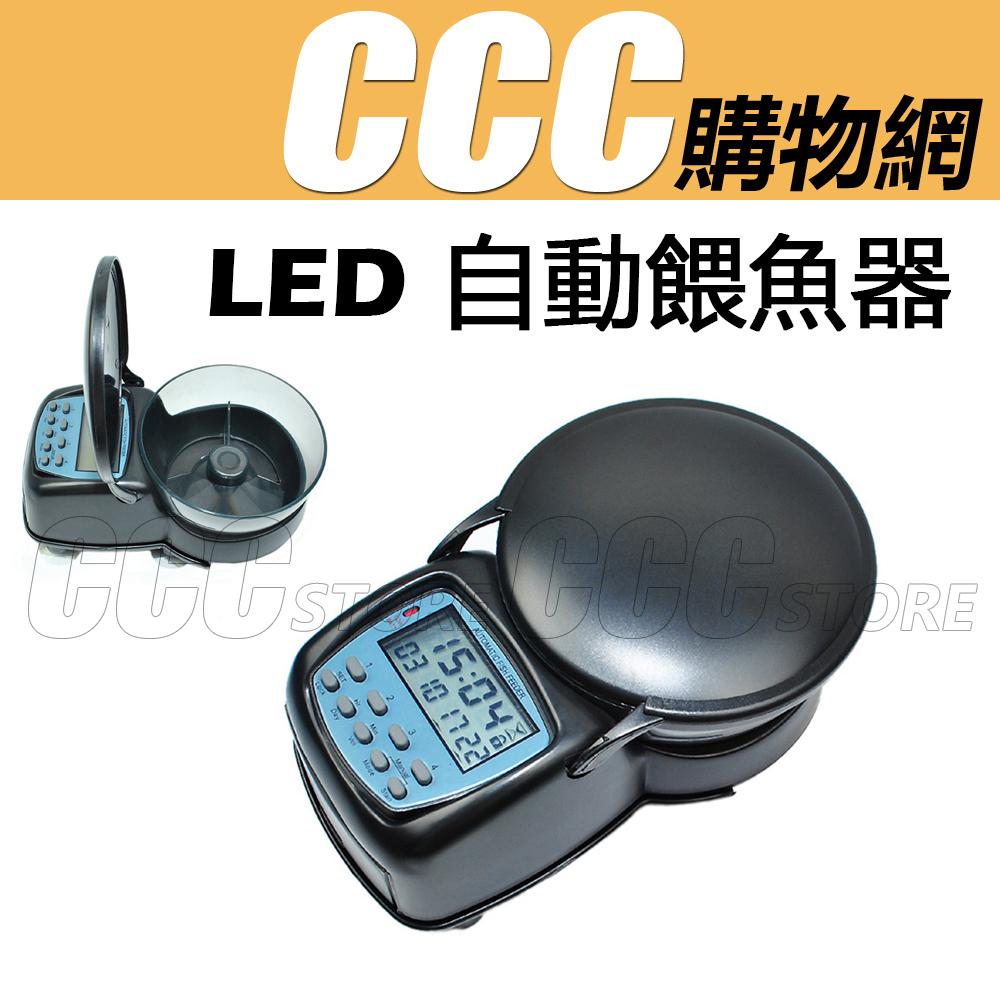 24小時定時LED自動餵魚器定時餵魚器自動餵食器定時餵食器投食器自動餵魚器水族用品