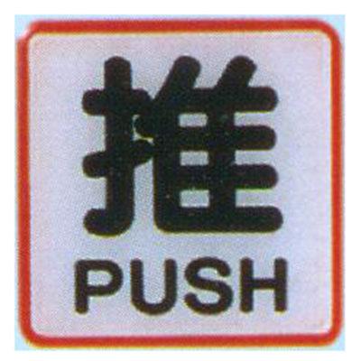 標示牌指標可貼 RH-507 推 11.5x11.5cm