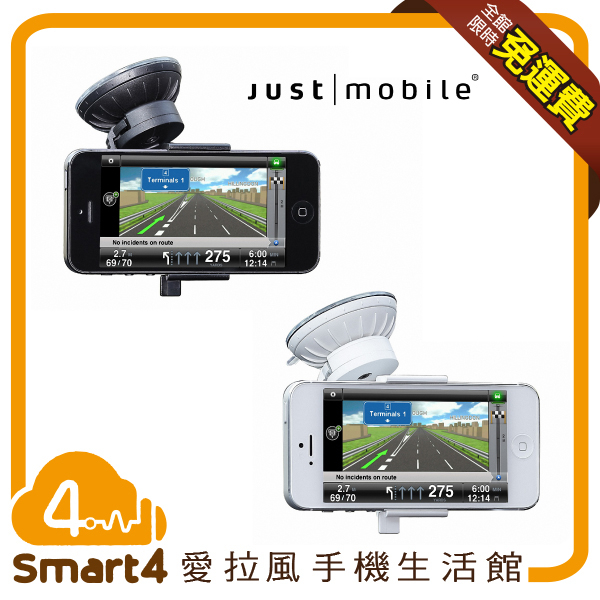 愛拉風JustMobile Xtand Go iPhone 5S 5車用手機架可折疊伸縮360度旋轉車架