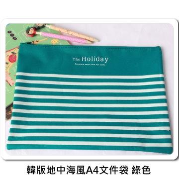 A4文件袋韓版地中海風A4文件袋綠色易奇寶
