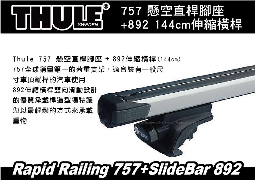 ||MyRack|| THULE 757 懸空直桿腳座 892 144公分伸縮橫桿 專用KIT 車頂架 橫桿 行李架