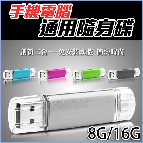 現貨 8G 手機 電腦 隨身碟 通用隨插即用 免安裝 高速 USB2.0 安卓手機 Android OTG