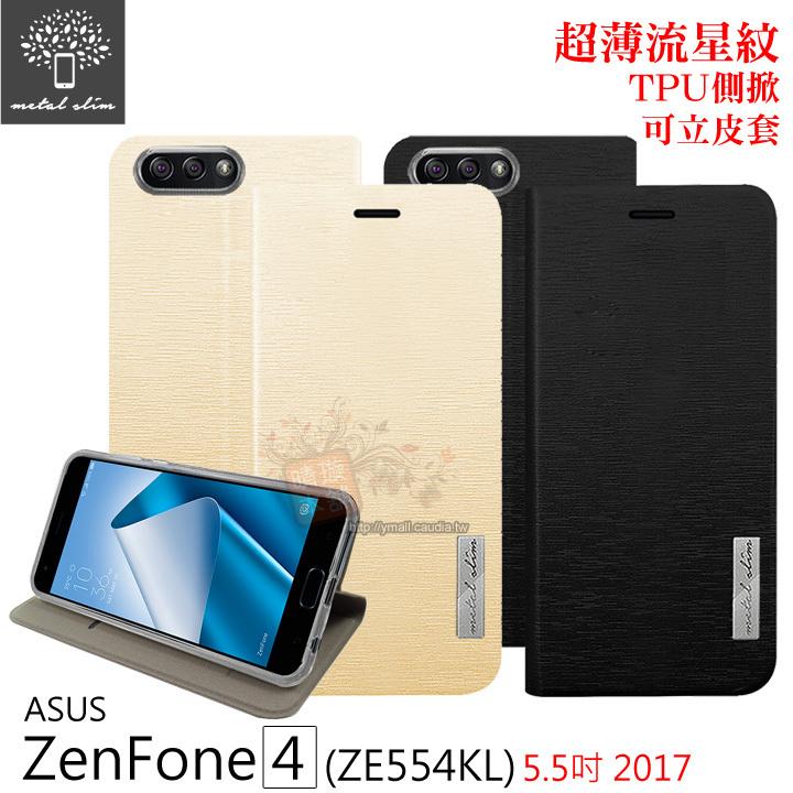 【愛瘋潮】Metal-Slim ASUS Zenfone 4 (5.5吋) ZE554KL 超薄流星紋TPU側掀可立皮套