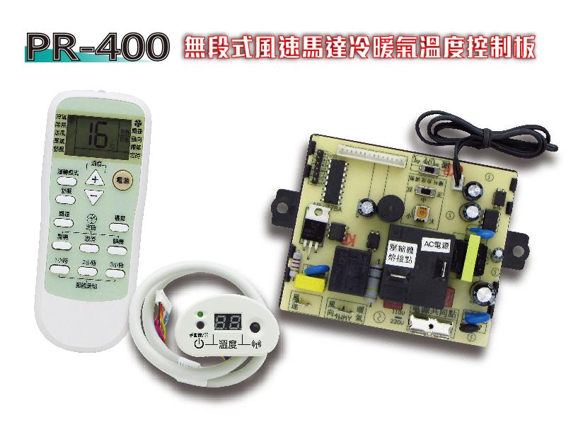 PR-400無段式風速馬達機板兩用機板冷氣機板冷氣機電腦板冷氣機微電腦控制器