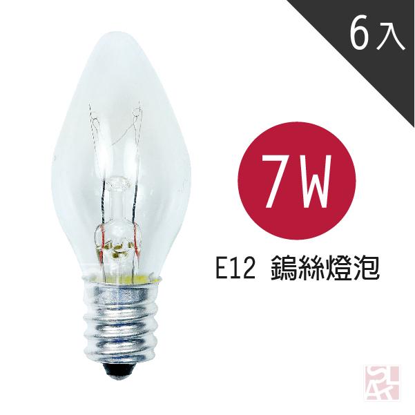 【鹽夢工場】鹽燈專用燈泡組7w-買 5 送 1( 共 6 顆 )