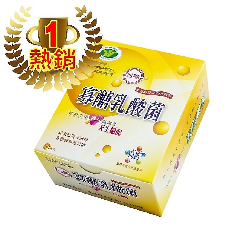🔥期限2021年9月🔥【台糖 寡糖 乳酸菌】1盒30入 台糖 寡醣 乳酸菌 嗯嗯粉 健美安心go