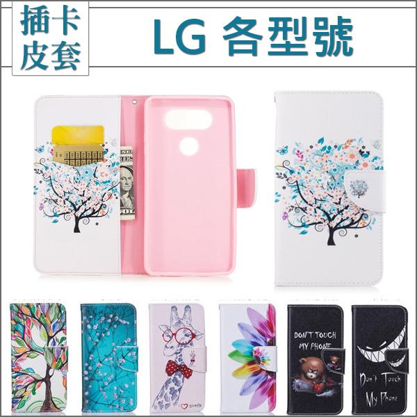 LG G6 V20繽紛彩繪系列皮套手機皮套內軟殼插卡左右翻磁扣彩繪皮套保護套