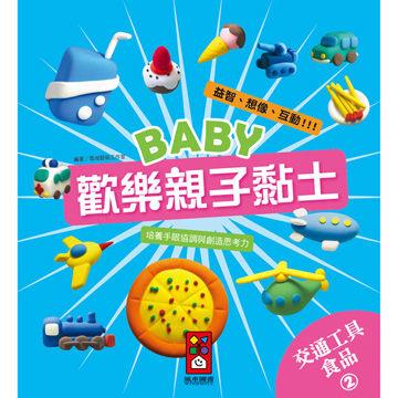 Baby歡樂親子黏土教學書交通工具食品第2冊音樂影片購
