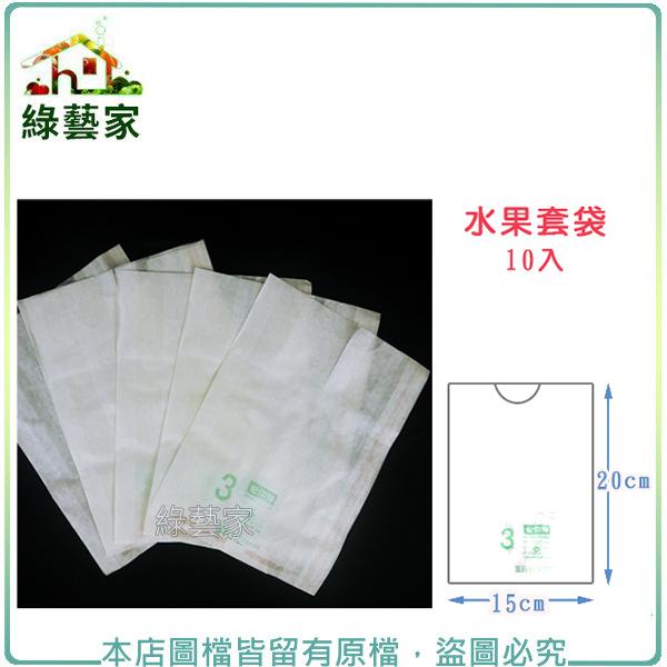 【綠藝家】水果套袋(白色//型號PT-103)10入/組