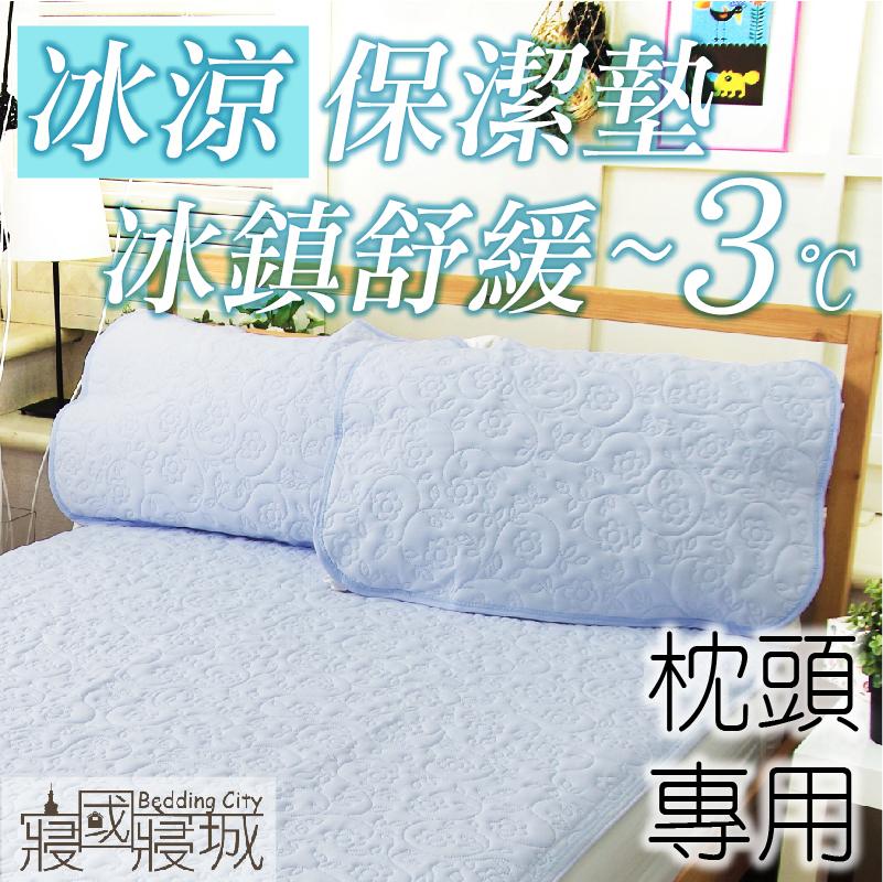 保潔枕套 - 1入 [平鋪式 冰涼雕花防水 可機洗] 涼感透氣 寢國寢城台灣製