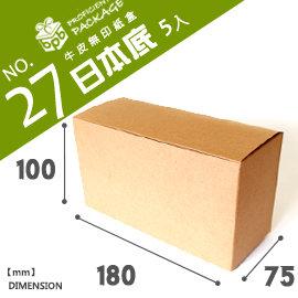 荷包袋-專業包裝牛皮無印紙盒NO.27 5入