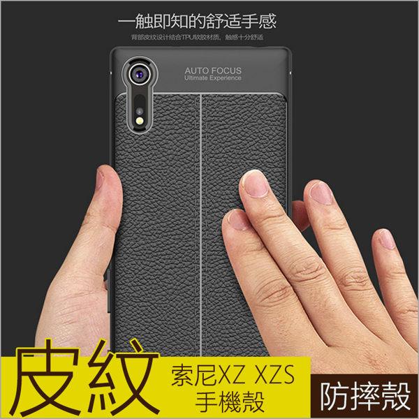 荔枝皮紋索尼Xperia XZ XZS手機殼抗震皮紋Sony XZS保護殼xz xzs矽膠軟殼手機套TPU