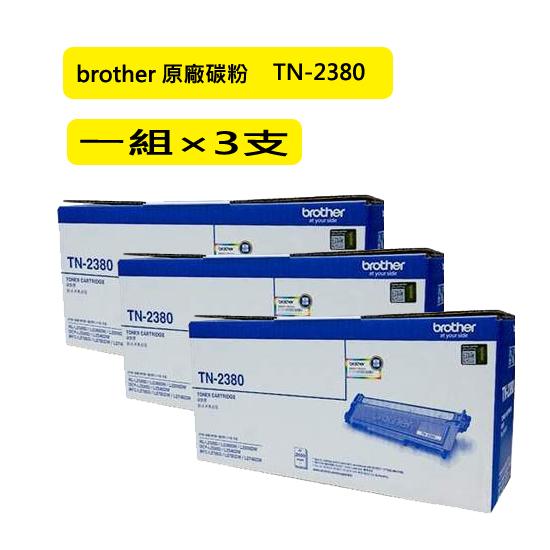 原廠三支特惠brother TN-2380原廠黑色高容量碳粉匣適MFC-L2700D L2700DW L2740DW L2365DW非TN-450