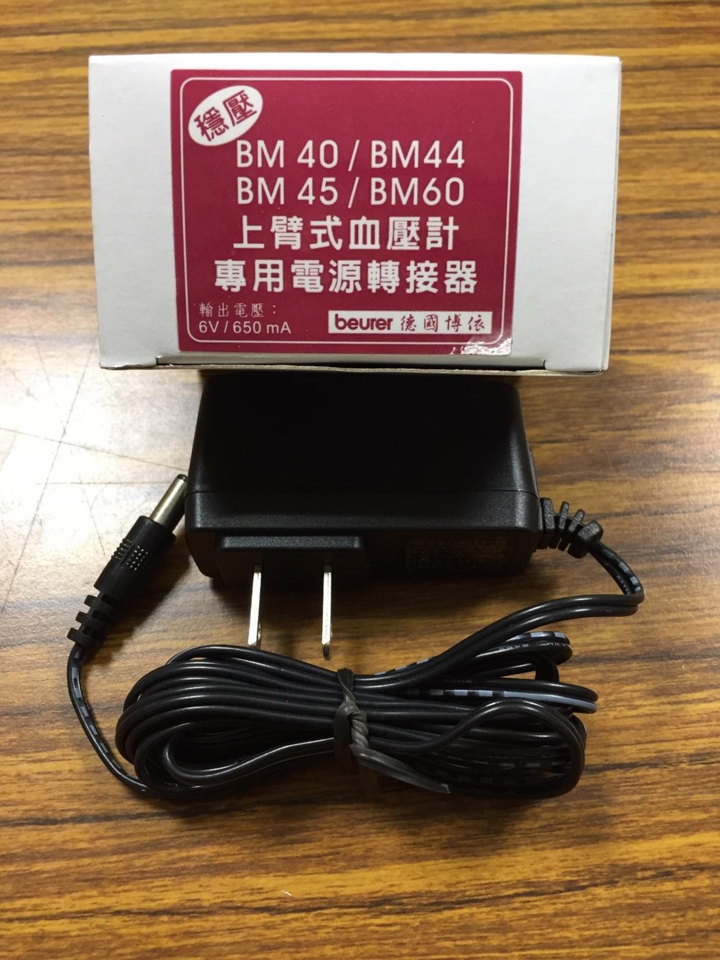 德國博依血壓計專用電源供應器AC配接器,適用機型:BM40/BM44/BM60/BM45/BM55