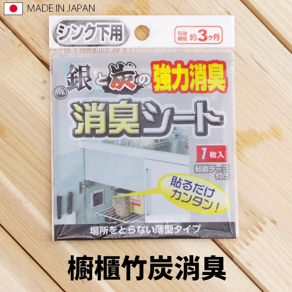 銀碳櫥櫃消臭劑 除臭 竹炭 消臭劑 消除氣味 黏貼式 廚房 衣櫥 櫥櫃 抽屜 507 《SV5041》 快樂生活網