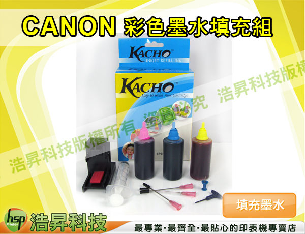 CANON PG 41/831 彩色墨水填充組iP1880/iP1980/MP198/iP1200/iP1300/iP1700/MP145(附工具、說明書)