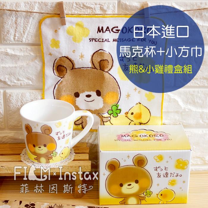 菲林因斯特熊&小雞馬克杯小方巾禮盒組日本進口Magokoro茶杯手帕盒裝