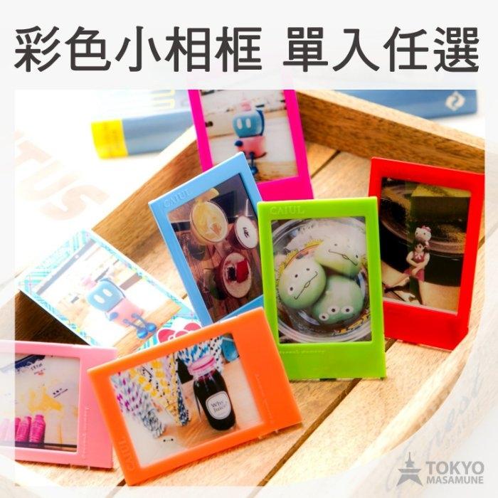 【東京正宗】富士 mini 拍立得 底片 專用 繽紛 彩色 迷你 小相框 單入裝 共10色