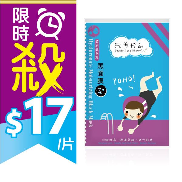 玩美日記 玻尿酸保濕黑面膜 25ml/單片