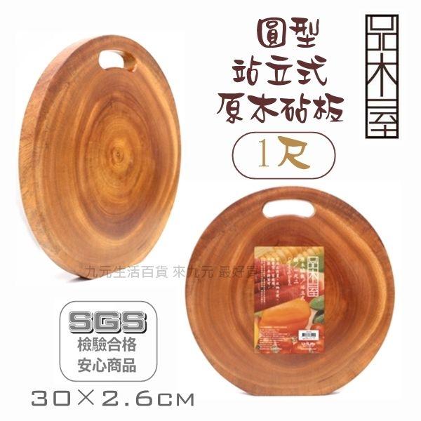 九元生活百貨品木屋圓型站立式原木砧板1尺原木切菜板