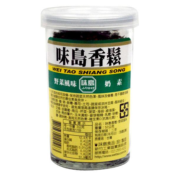 味島香鬆野菜罐52g