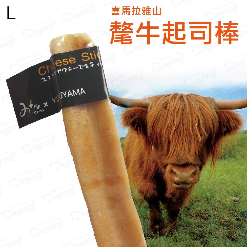 日本尼泊爾氂牛起司棒L 120-145g潔牙零食啃咬磨牙中大型犬種適用