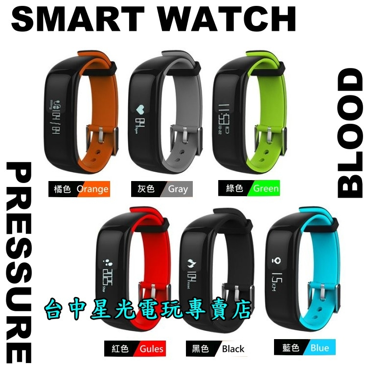 熱銷現貨可刷卡HP1血壓心律運動智能手環手錶計步器加贈運動手機臂套充電器